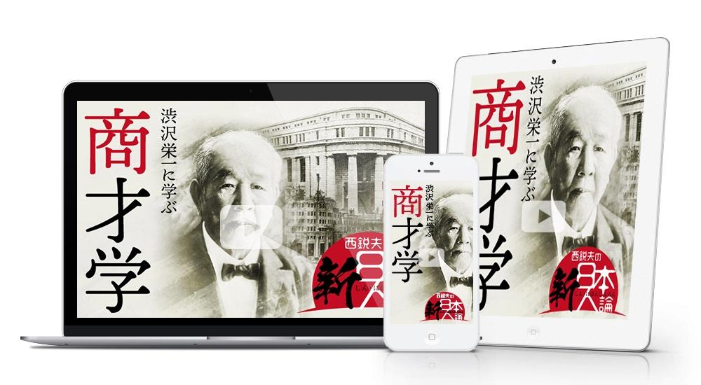 西鋭夫の新・日本人論 vol.3